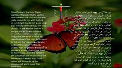 Psalms_33_1_9