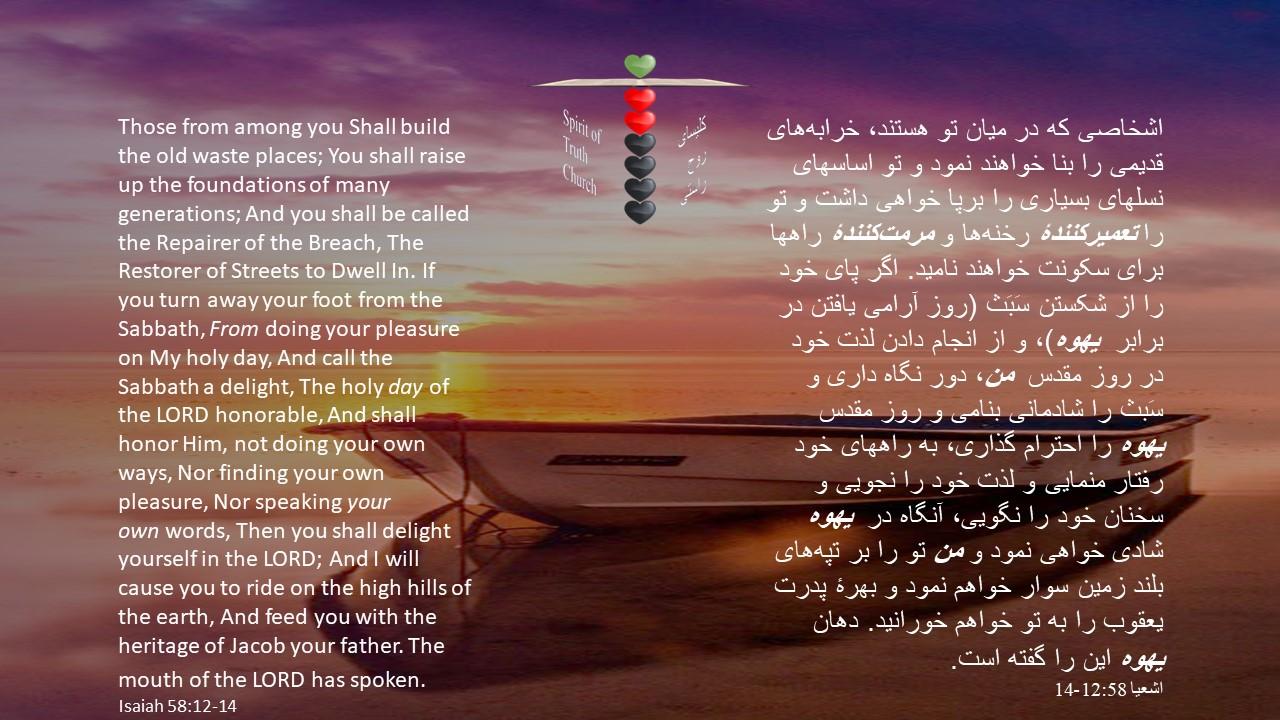Isaiah_58_12_14