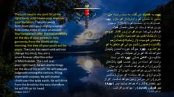 Psalms_110_1_7