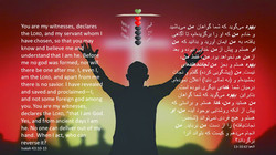 Isaiah_43_10_13