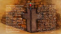 Psalms_127_1_5