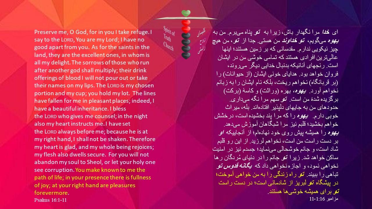 Psalms_16_1_11