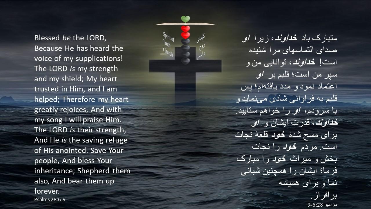 Psalms_28_6_9