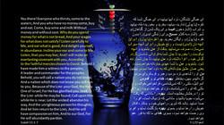 Isaiah_55_1_7
