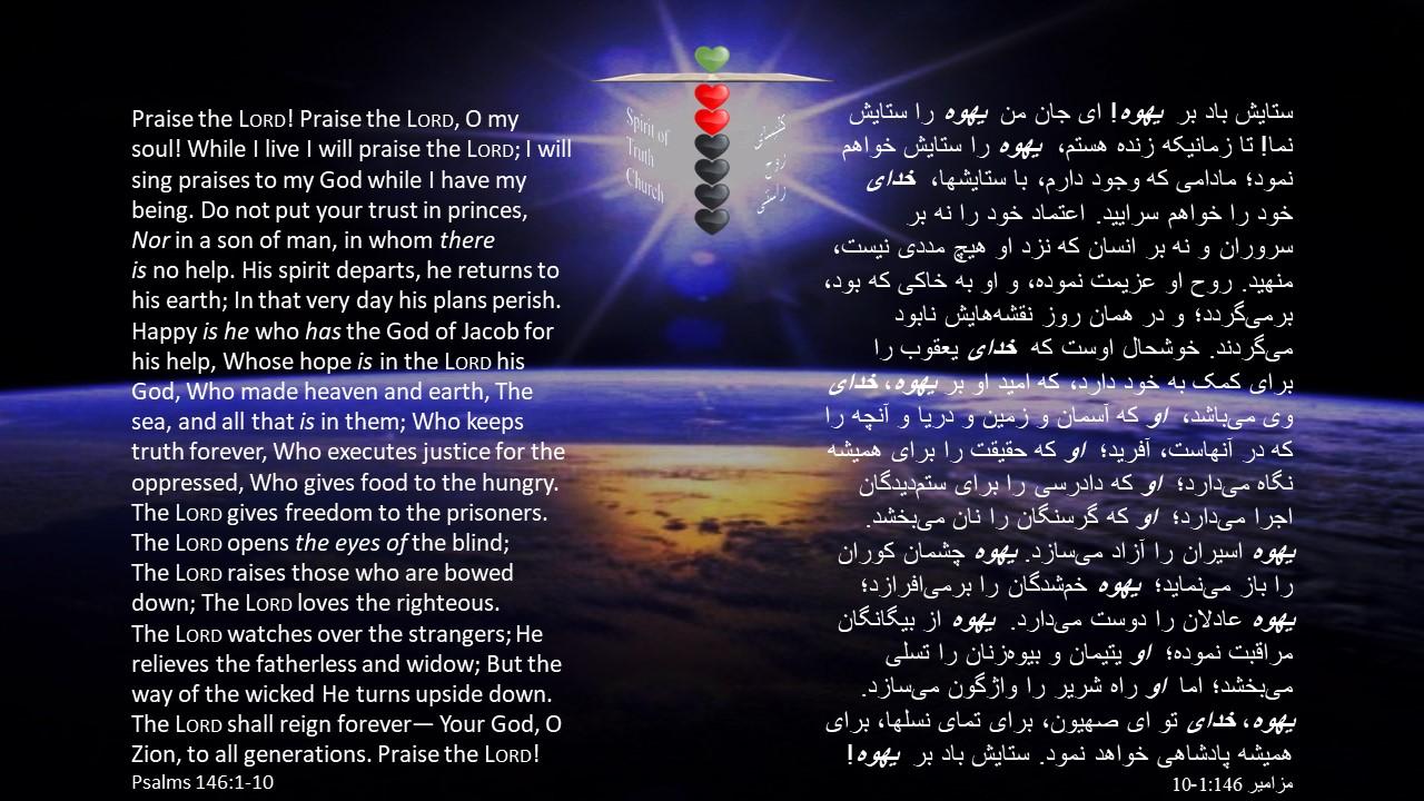 Psalms_146_1_10