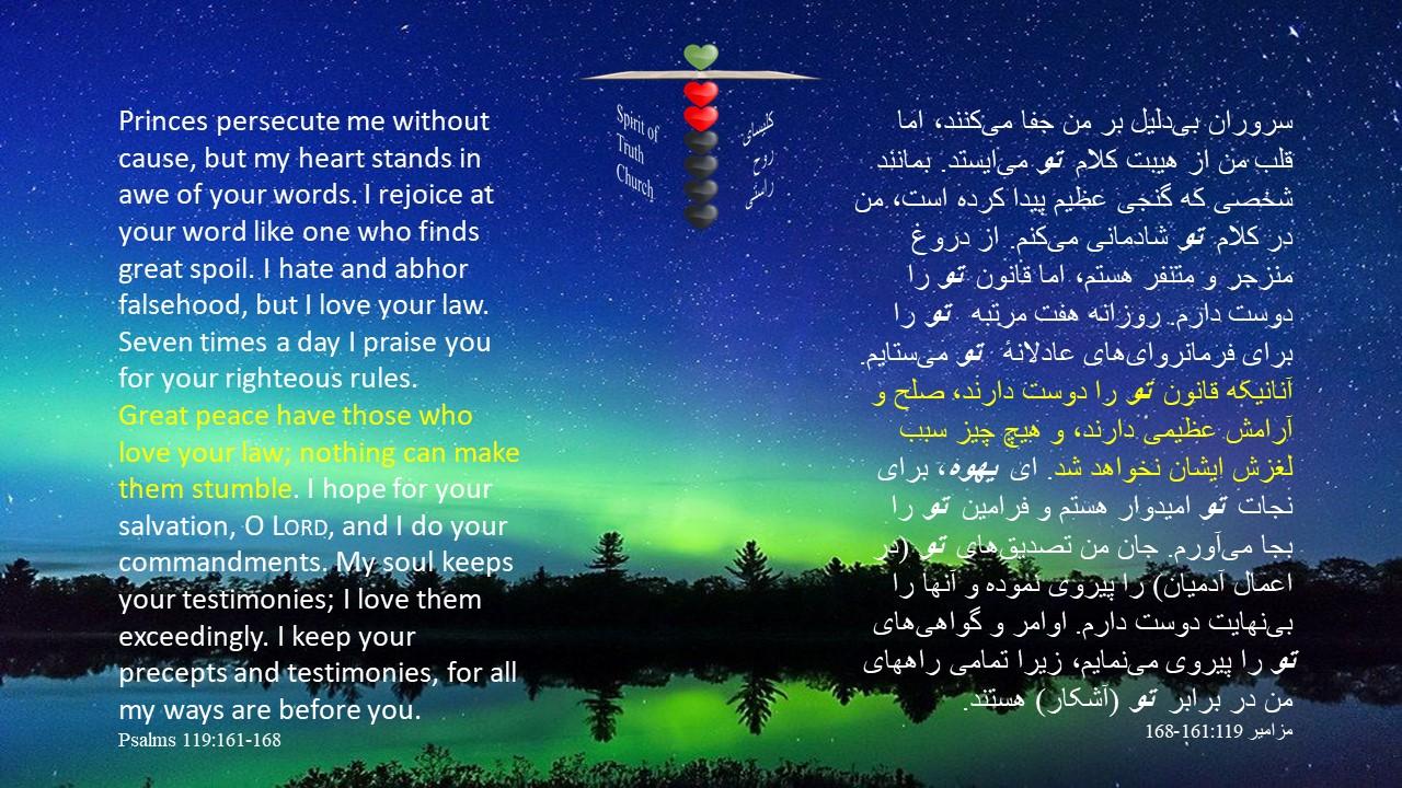 Psalms_119_161_168