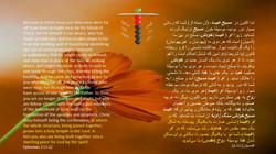 Ephesians_2_13_22