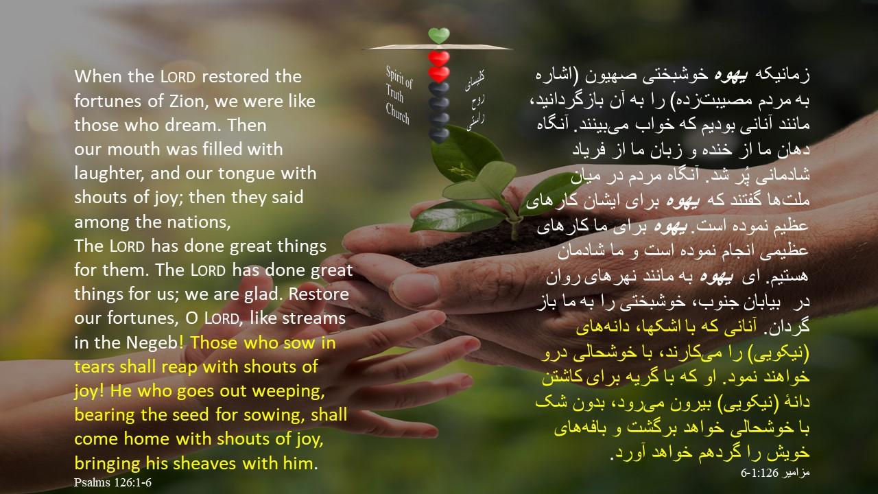Psalms_126_1_6