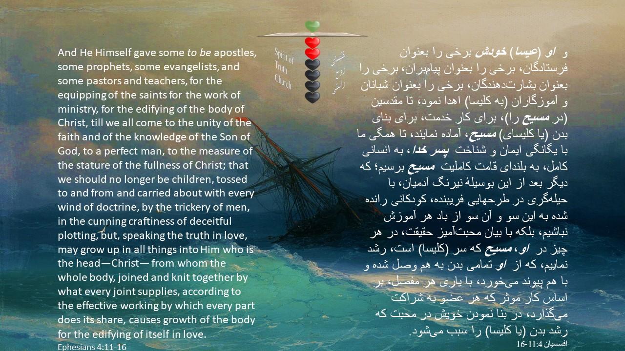 Ephesians_4_11_16
