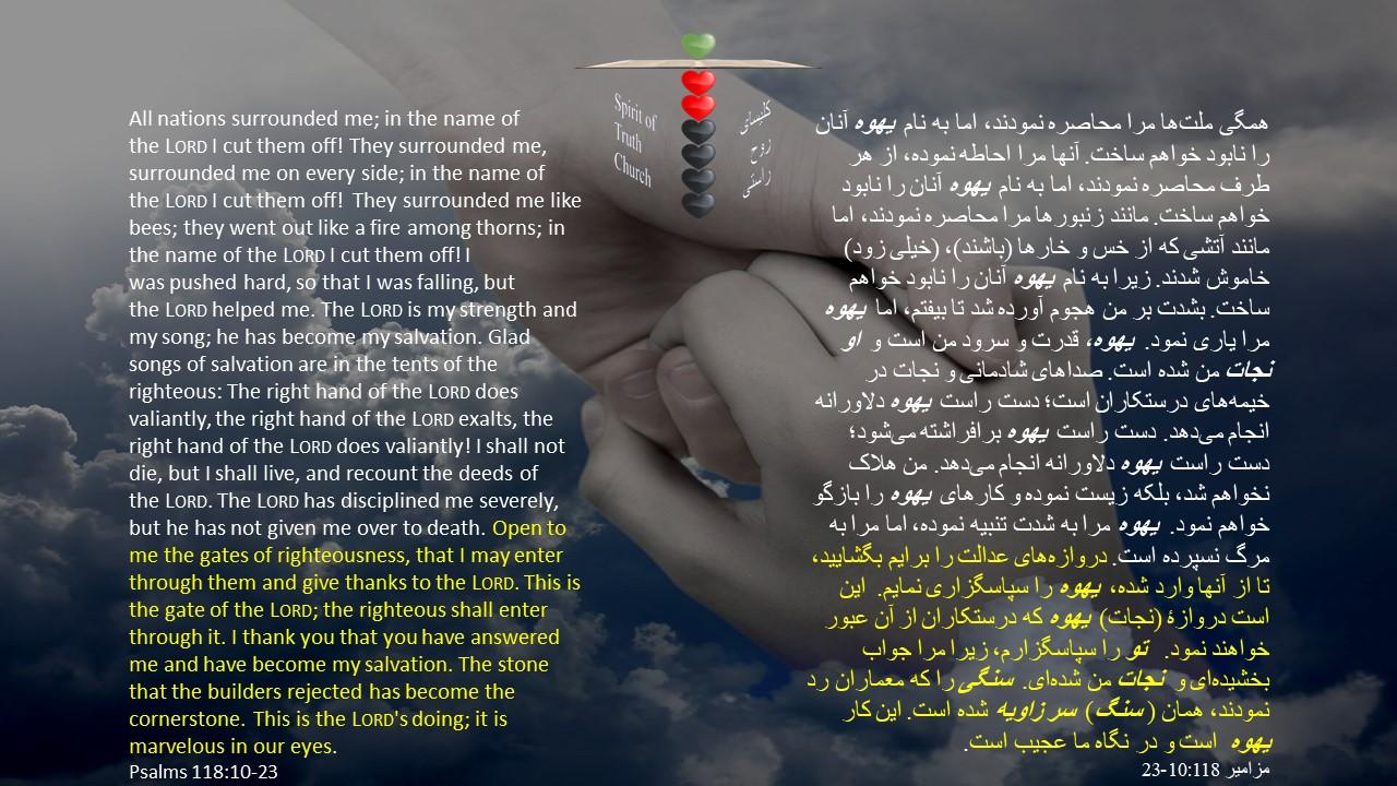 Psalms_118_10_23