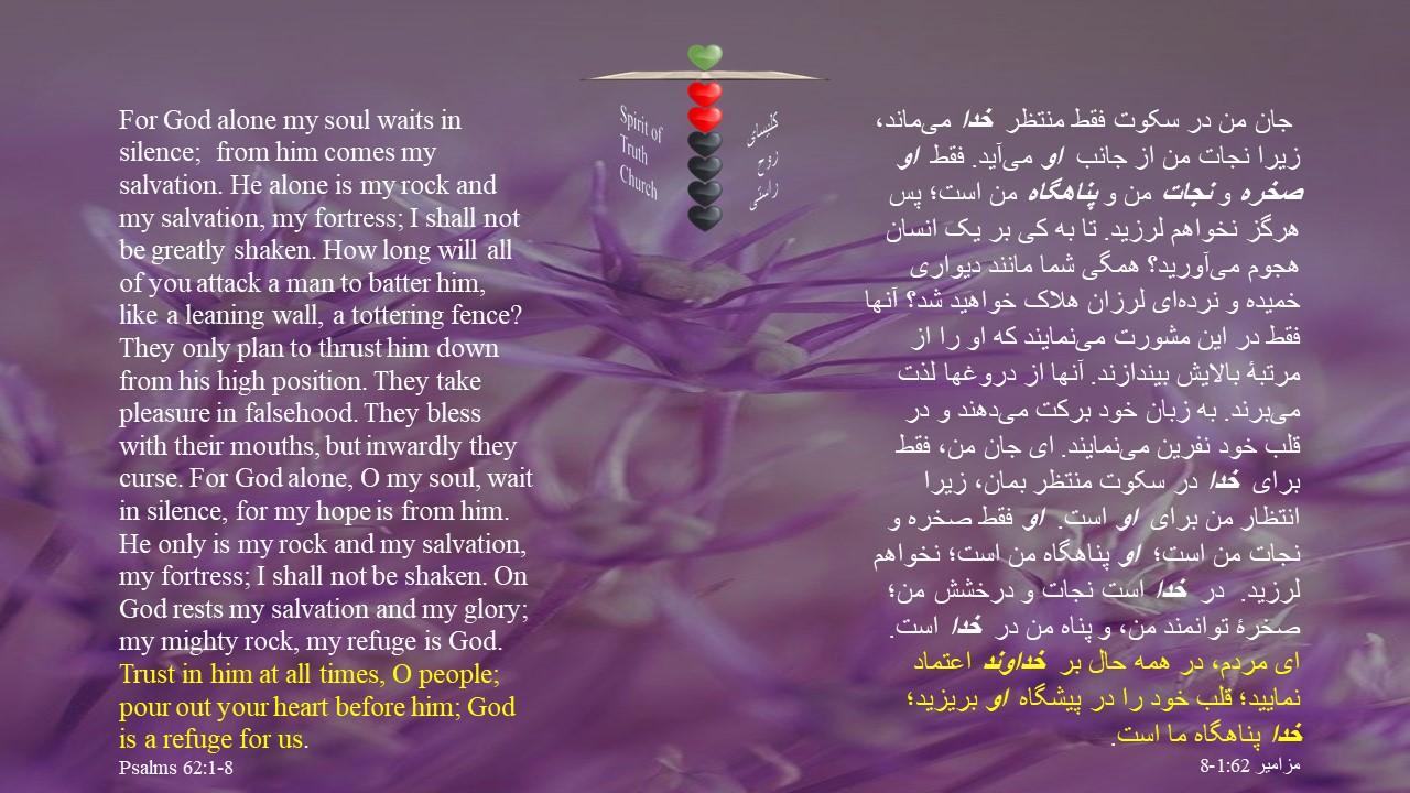 Psalms_62_1_8