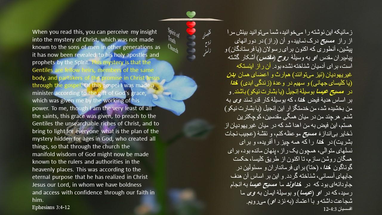 Ephesians_3_4_12