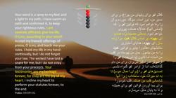 Psalms_119_105_112