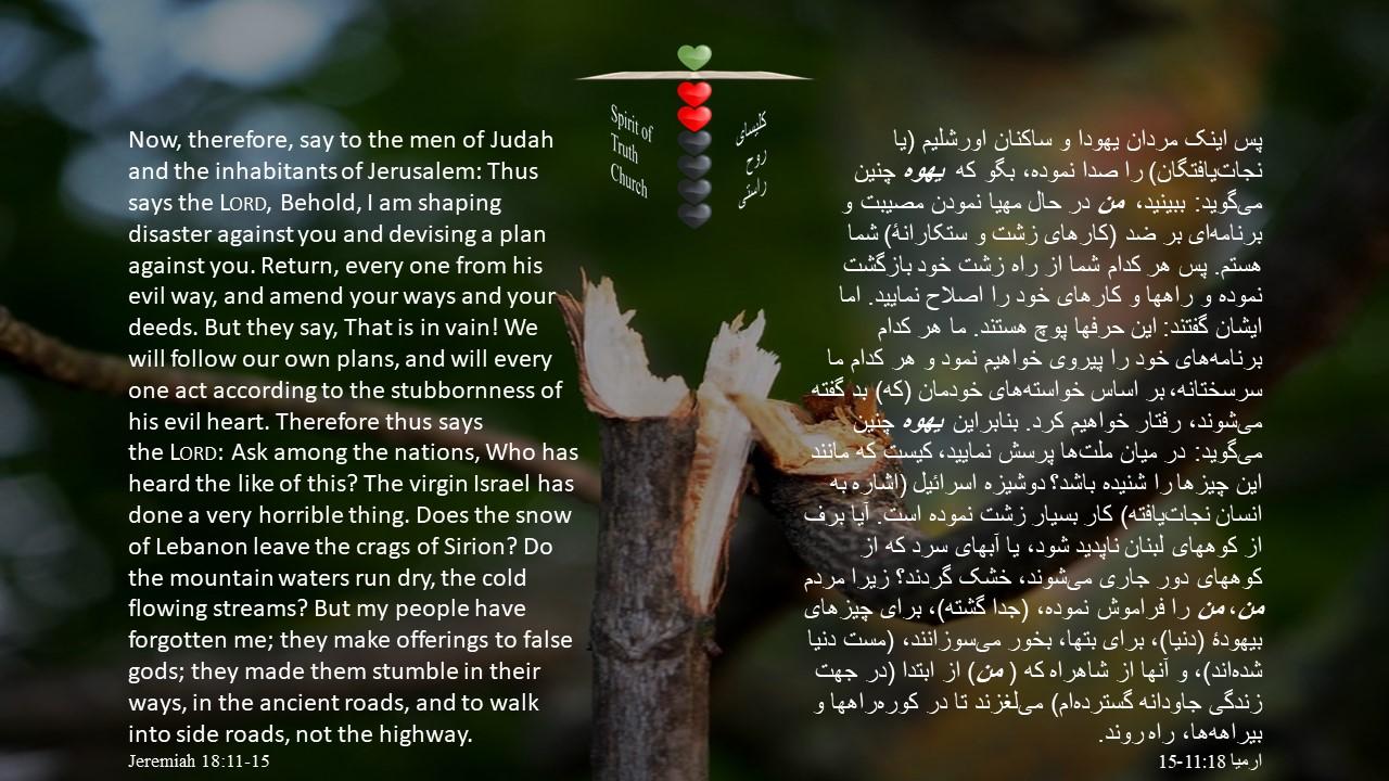 Jeremiiah_18_11_15