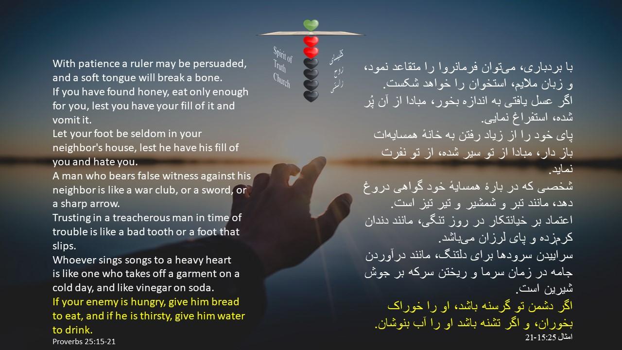 Proverbs_25_15_21