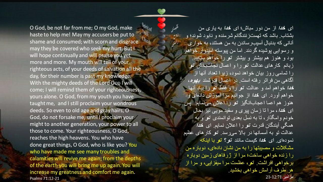 Psalms_71_12_21