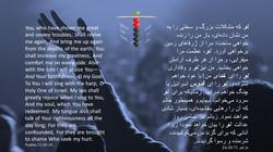 Psalms_71_20_24