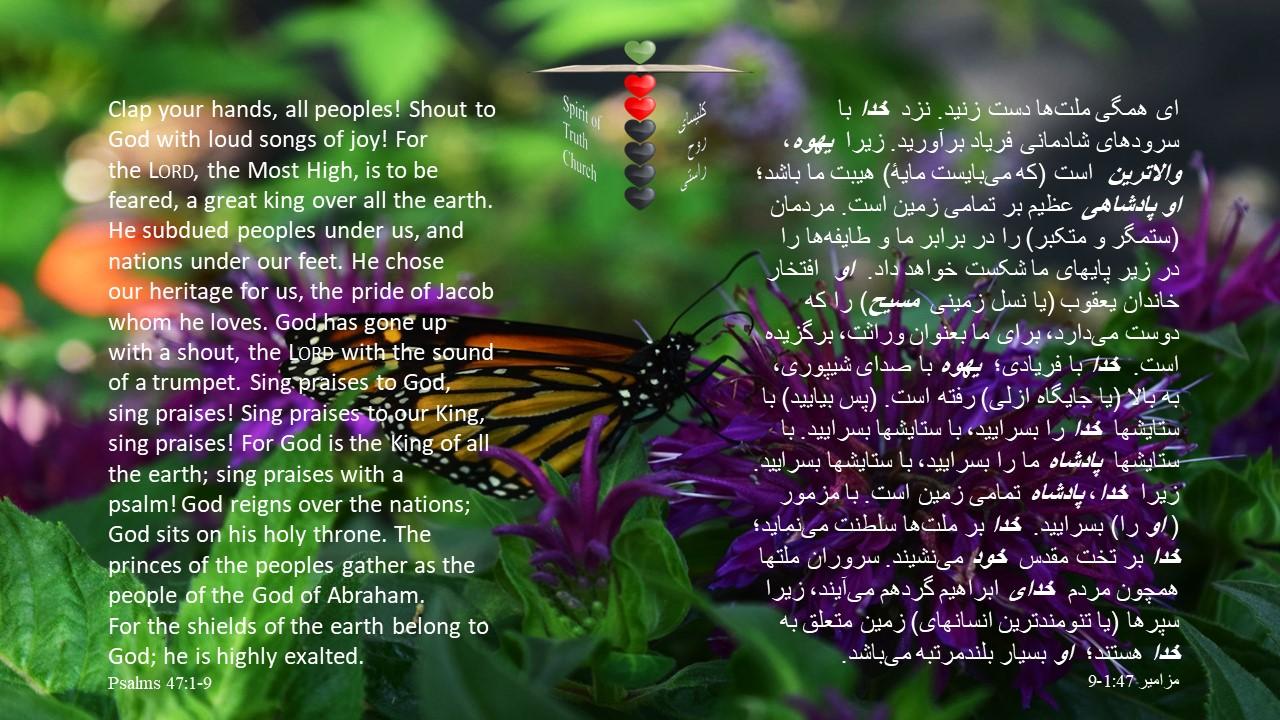 Psalms_47_1_9