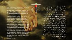 Revelation_19_11_16