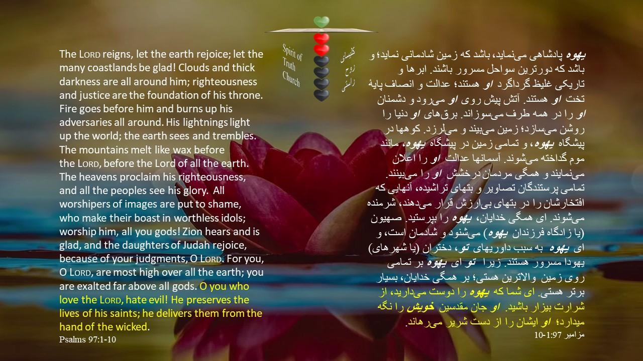 Psalms_97_1_10