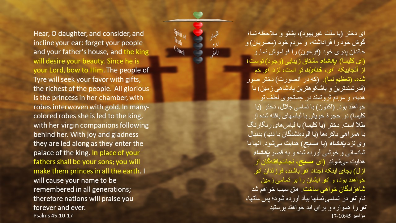 Psalms_45_10_17