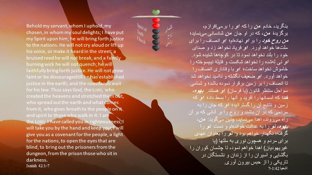 Isaiah_42_1_7