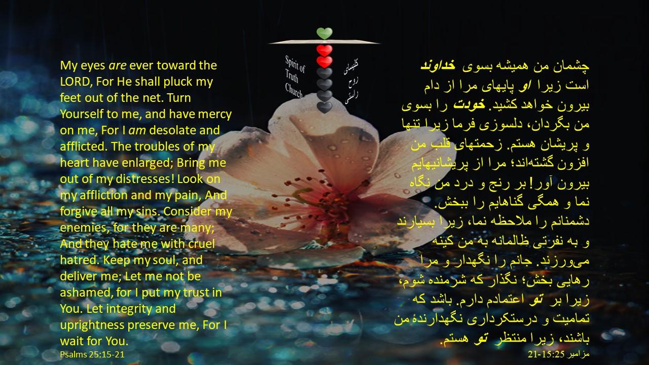Psalms_25_15_21