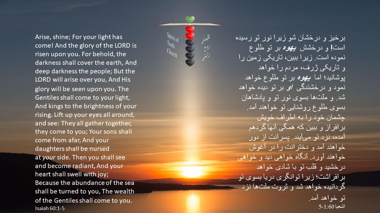 Isaiah_60_1_5