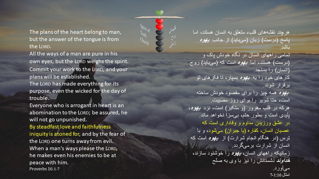 Proverbs_16_1_7