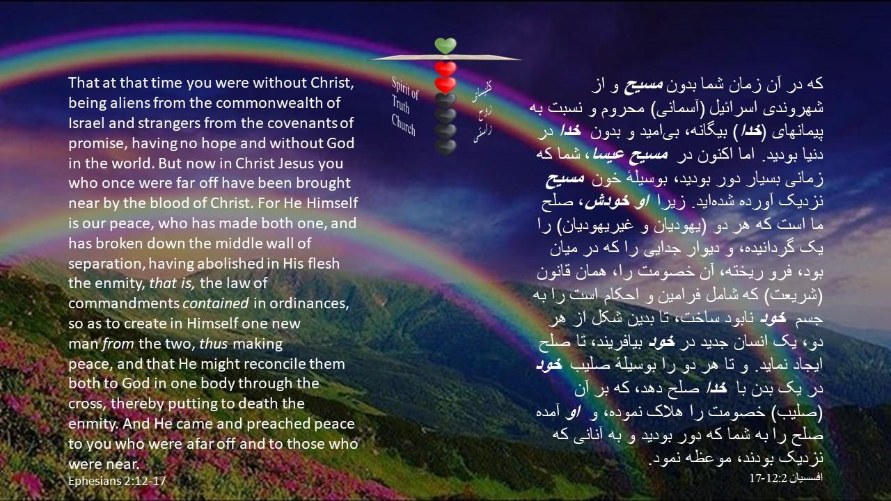 Ephesians_2_12_17
