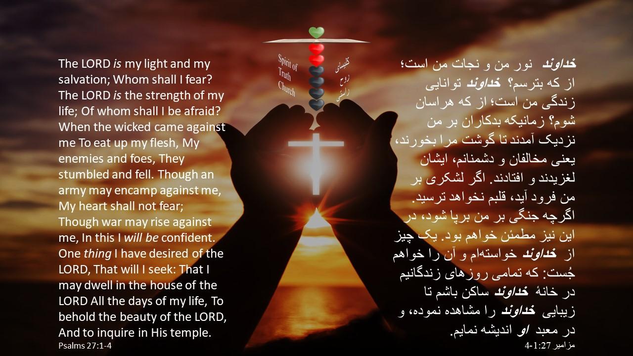 Psalms_27_1_4