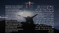 Psalms_40_13_17