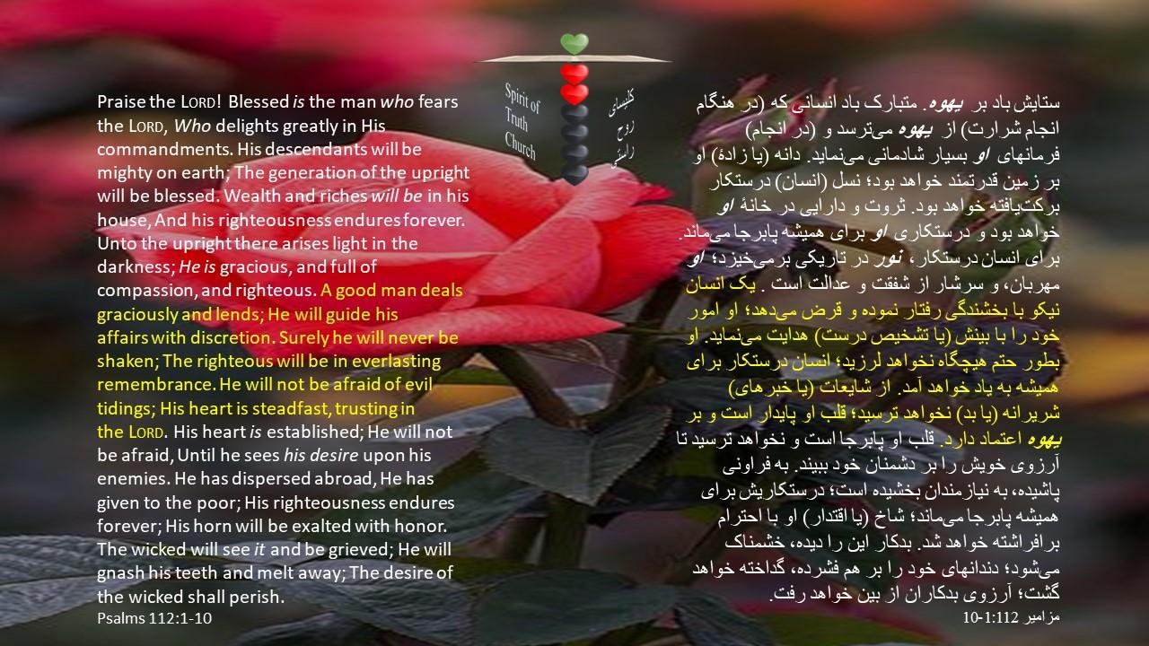 Psalms_112_1_10