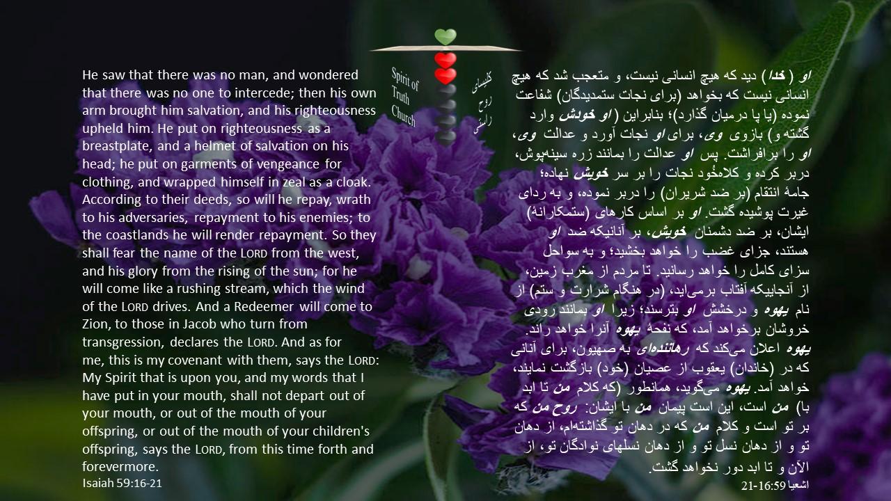 Isaiah_59_16_21
