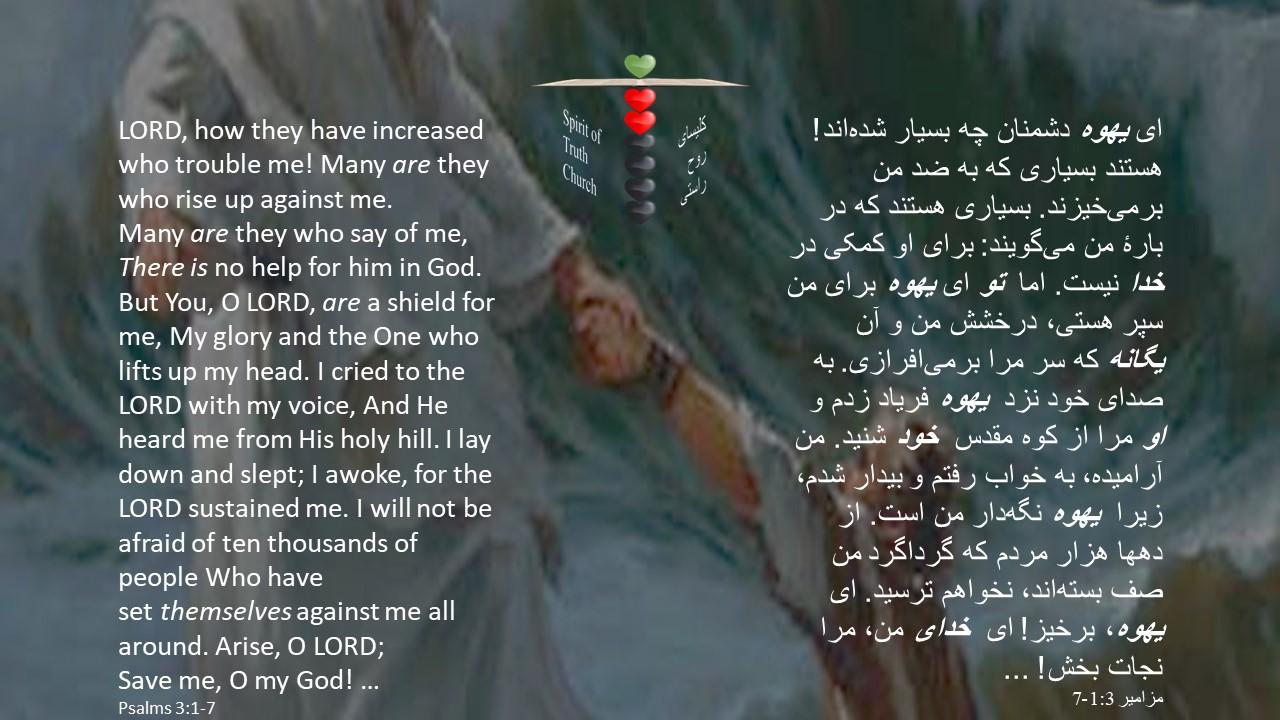 Psalms_3_1_7