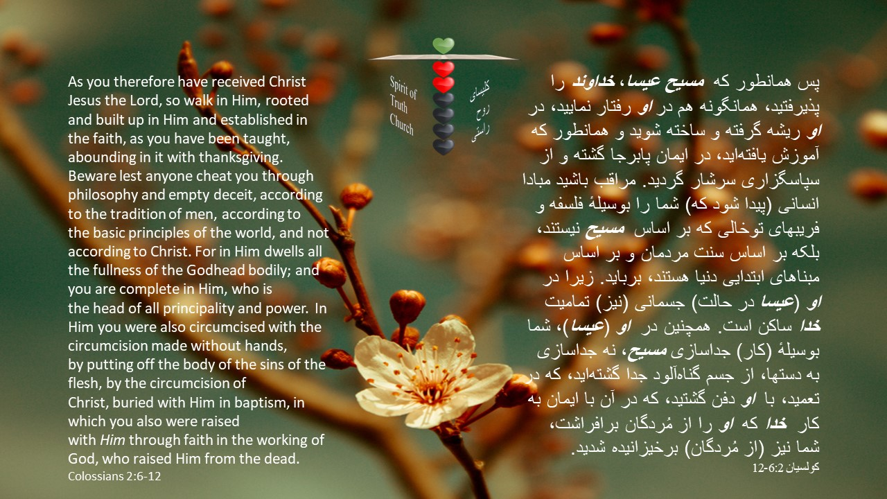 Colossians_2_6_12