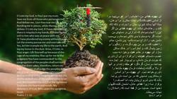Psalms_7_1_10