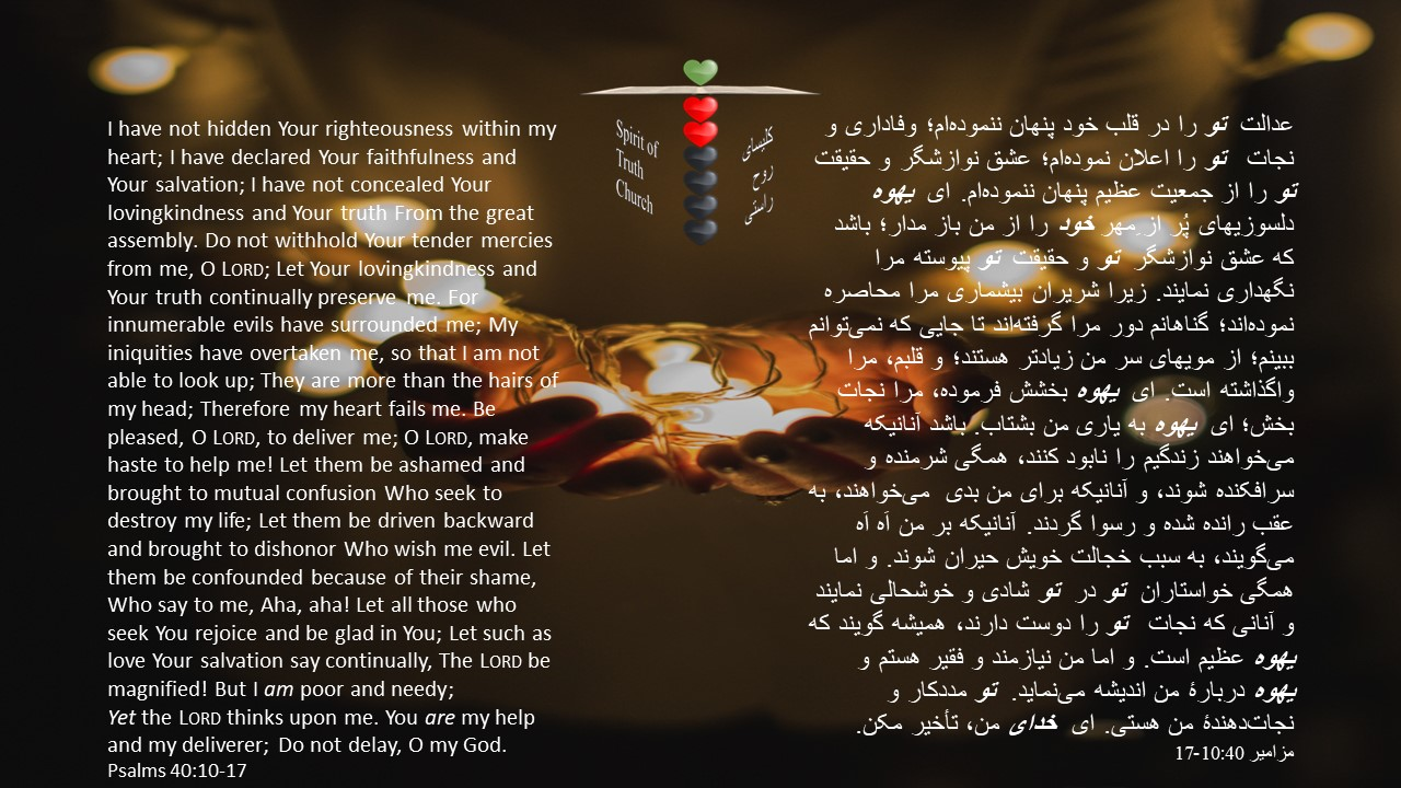 Psalms_40_10_17