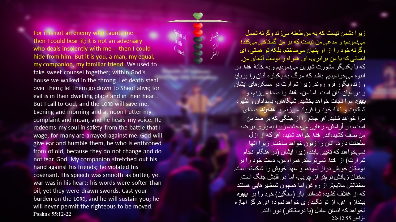 Psalms_55_12_22