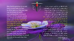 Psalms_67_1_7