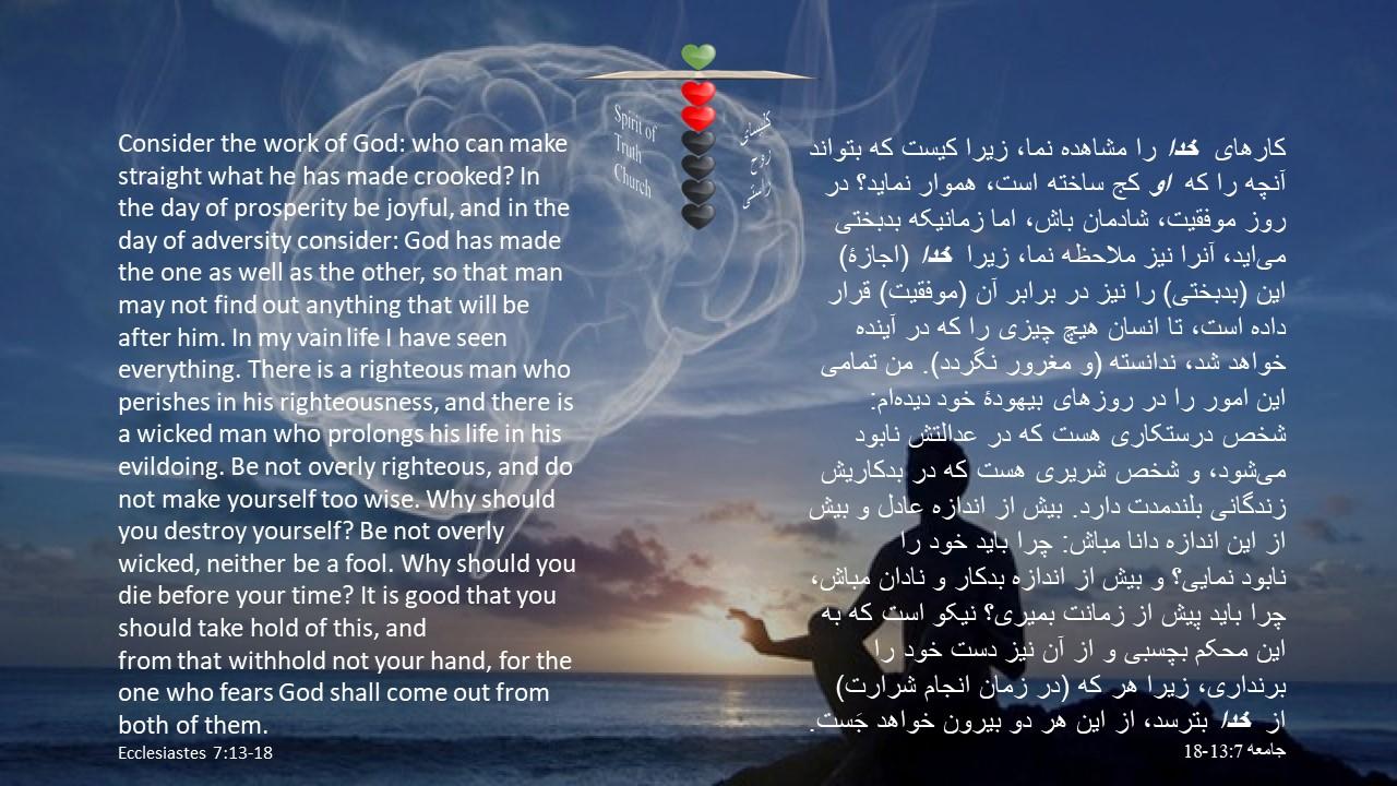 Ecclesiastes_7_13_18