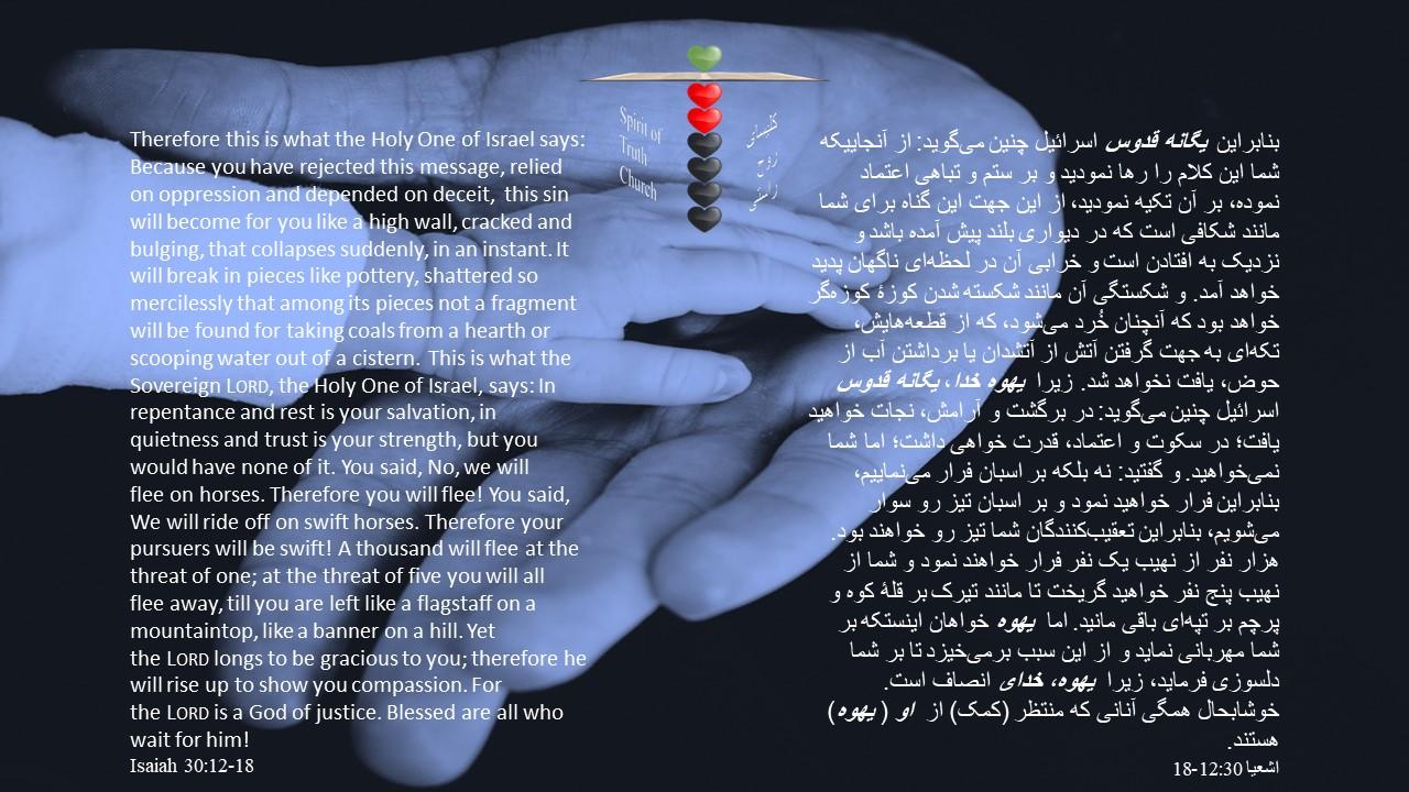 Isaiah_30_12_18