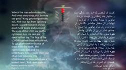 Psalms_34_12_18