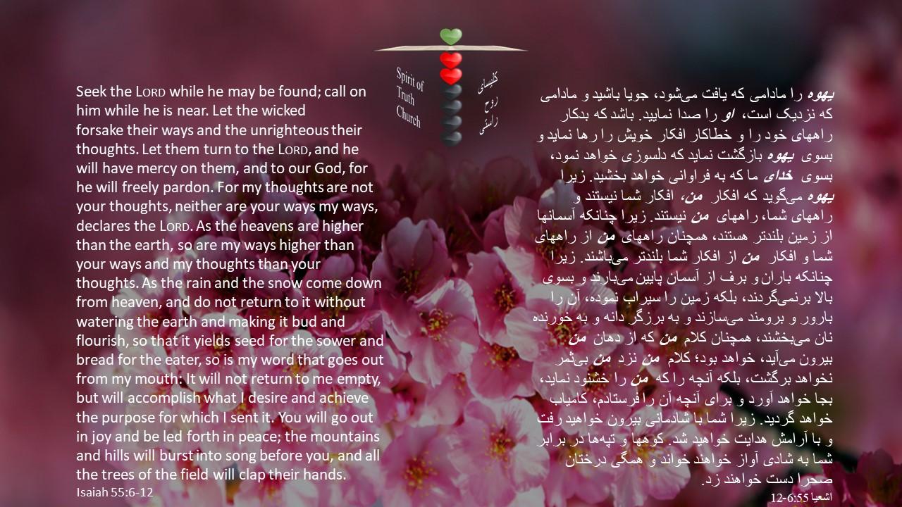Isaiah_55_6_12