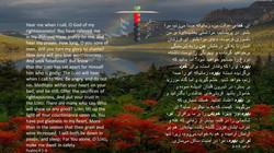 Psalms_4_1_8