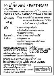 CorkSleeveBambooStraw&Brush.png