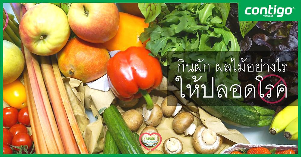 กินผัก ผลไม้อย่างไรให้ปลอดโรค