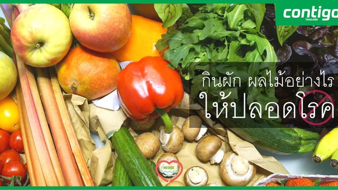 กินผักผลไม้อย่างไรให้ได้ประโยชน์ และ ปลอดโรค ปลอดสารพิษ