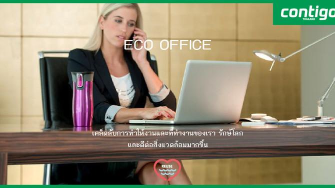 เคล็ดลับการทำให้งาน และที่ทำงานของเราให้ ECO ดีต่อสิ่งแวดล้อมมากขึ้น
