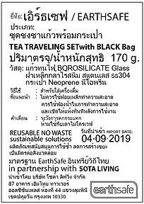 TeaTravSet_Black.png